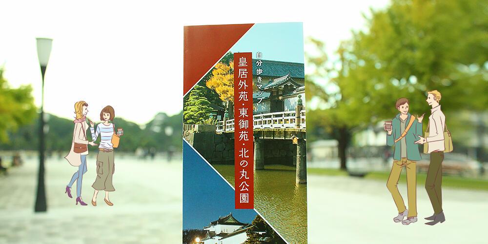 一般財団法人 国民公園協会皇居外苑